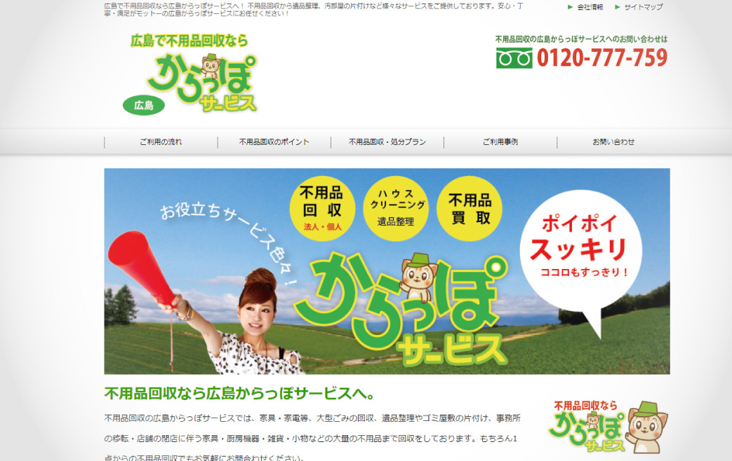 不用品回収の広島からっぽサービス