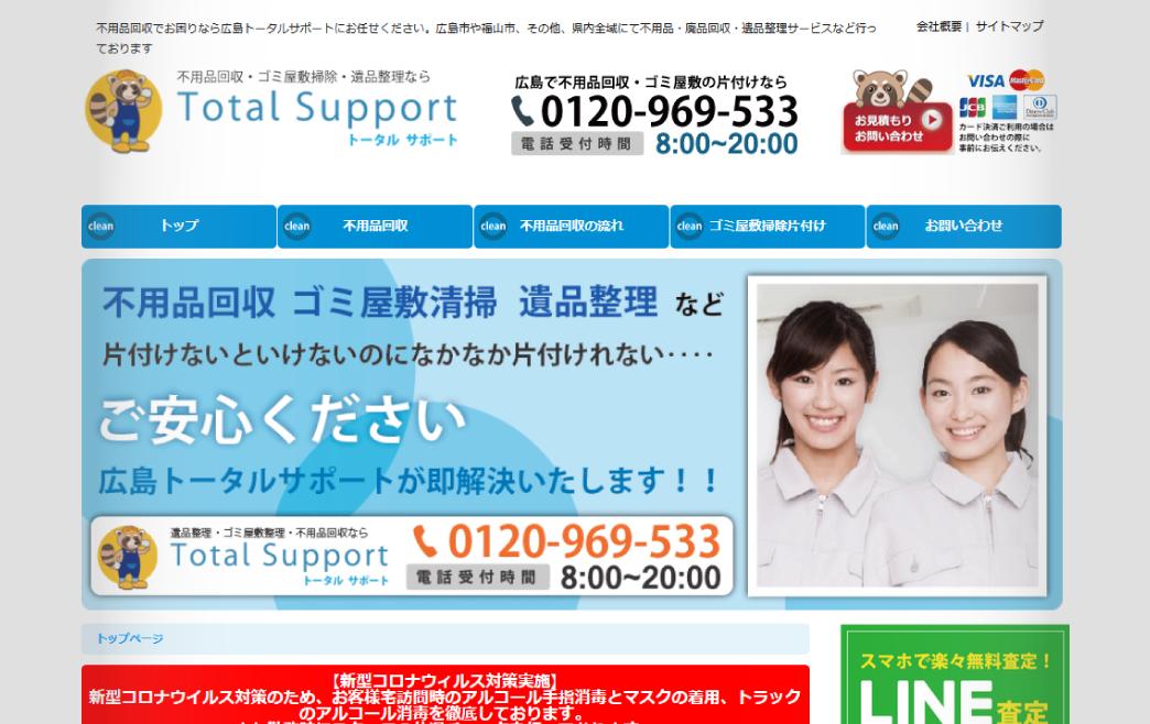 広島トータルサポート
